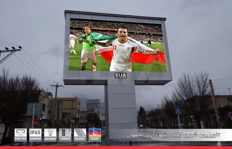تلویزیون شهری ایلیا اصفهان1