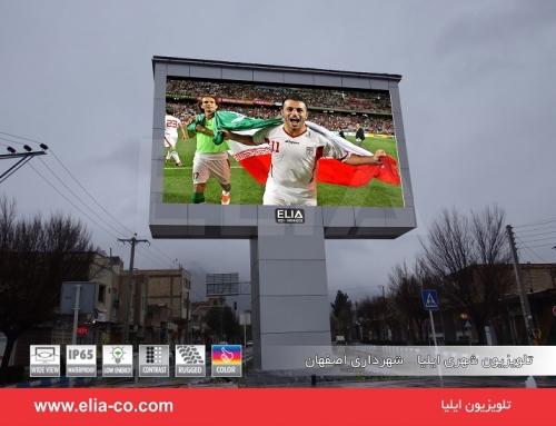 تلویزیون شهری ایلیا اصفهان۱