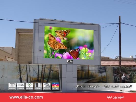 پروژه های تلویزیون شهر ی ایلیا