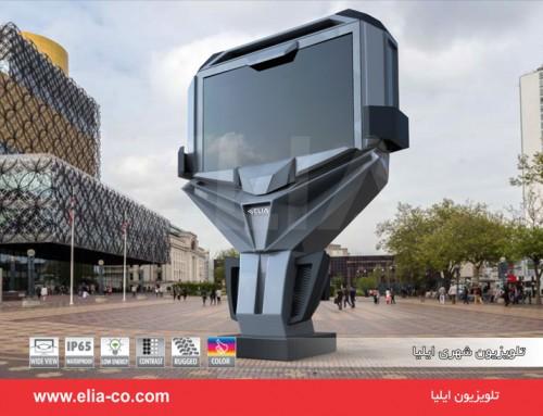 تلویزیون شهری ایلیا