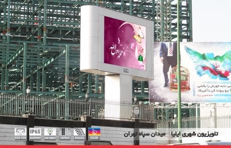 تلویزیون شهری ایلیا میدان سپاه 1