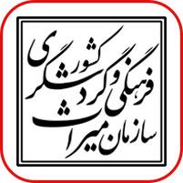 سازمان میراث فرهنگی و گردشگری کشور