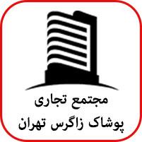 مجتمع تجاری پوشاک زاگرس تهران