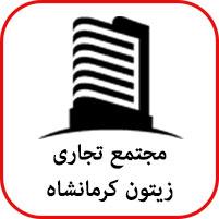 مجتمع تجاری زیتون کرمانشاه