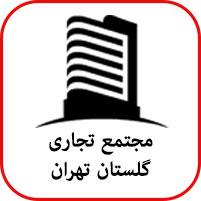 مجتمع تجاری گلستان تهران
