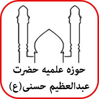 حوزه علمیه حضرت عبدالعظیم حسنی (ع)