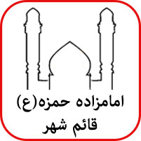امامزاده حمزه (ع) قائم شهر