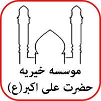 موسسه خیریه حضرت علی اکبر (ع)