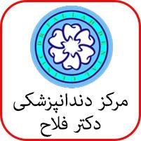 مرکز دنادنپزشکی دکتر فلاح