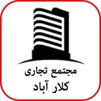 مجتمع تجاری کلار آباد