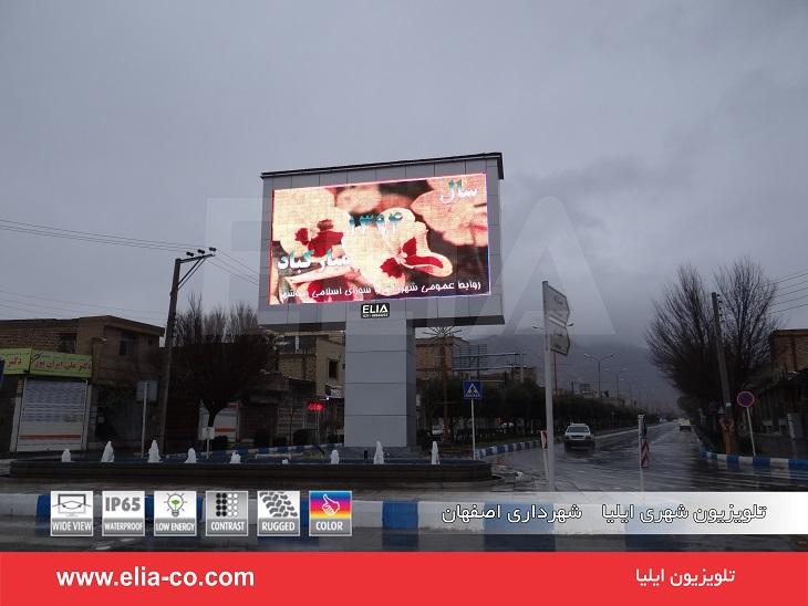تلویزیون شهری ایلیا اصفهان 1