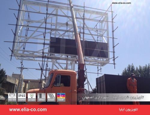تلویزیون شهری ایلیا اصفهان۴