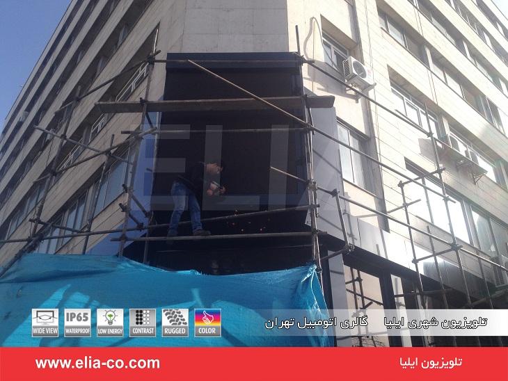 تلویزیون شهری ایلیا در گالری اتومبیل تهران1