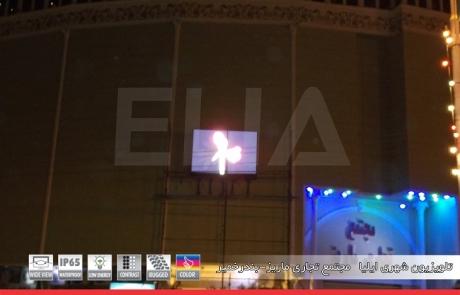 تلویزیون شهری ایلیا مجتمع تجاری ماریز - بندر خمیر5