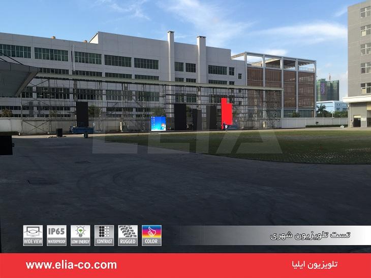 مراحل تولید تلویزیون شهری ایلیا14