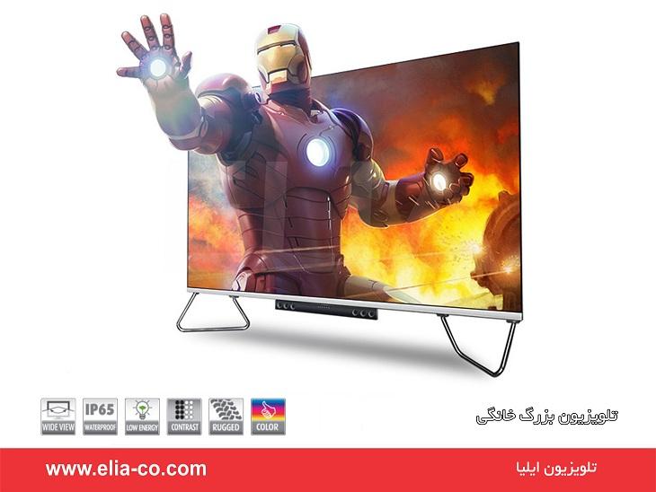 تلویزیون خانگی بزرگ