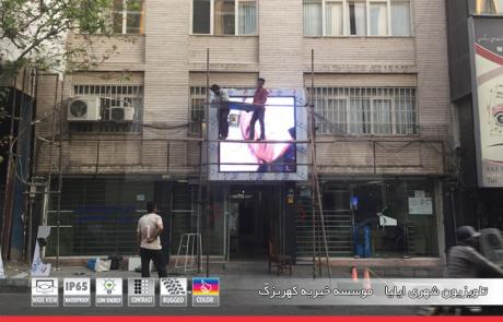 تلویزیون موسسه خیریه کهریزک