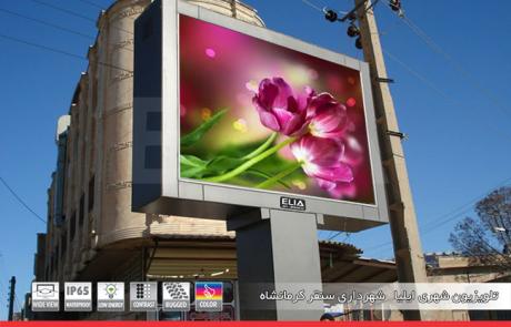تلویزیون شهری ایلیا شهرداری سنقر