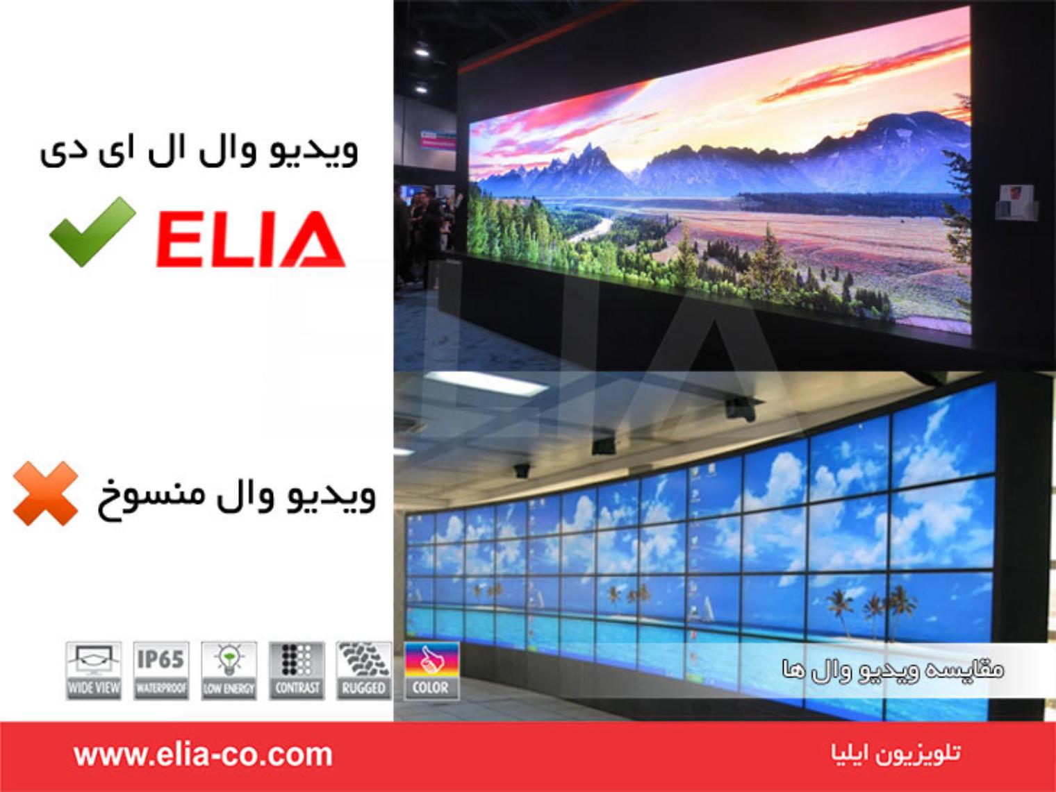 ویدیو وال ال ای دی ایلیا