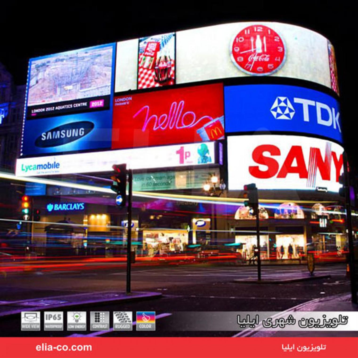 تلویزیون شهری (تبلیغاتی) ایلیا
