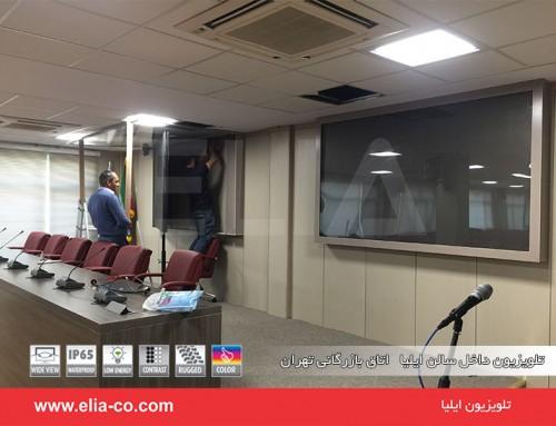 اتاق بازرگانی تهران ۱