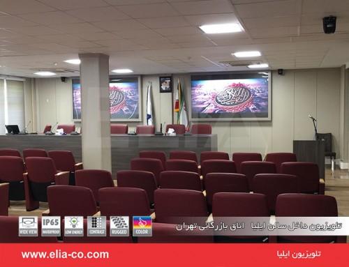 اتاق بازرگانی تهران ۲
